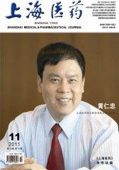 上海医药 月刊 2011年11期(电子杂志)(仅适用PC阅读)