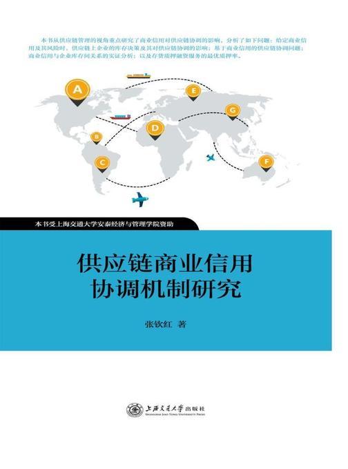 供应链商业信用协调机制研究