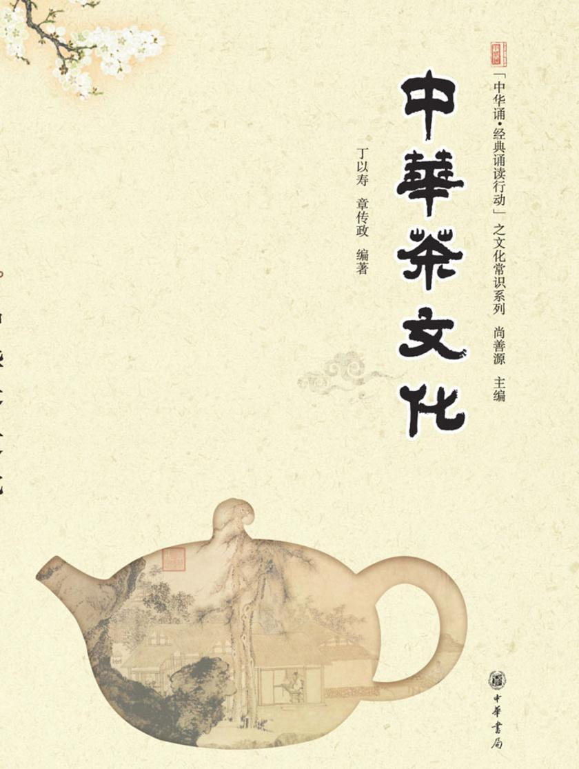 中华茶文化(仅适用PC阅读)