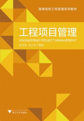 工程项目管理(高等院校工程管理系列教材)
