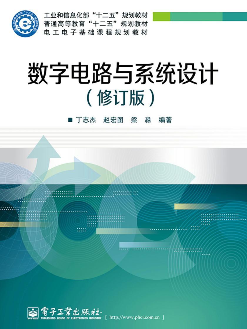 数字电路与系统设计(修订版)