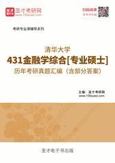 清华大学431金融学综合[专业硕士]历年考研真题汇编(含部分答案)