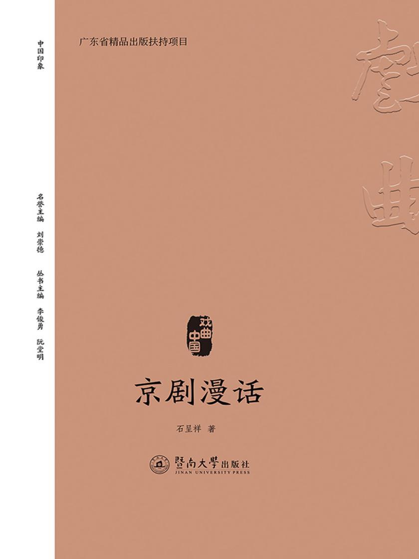 戏曲中国·京剧漫话