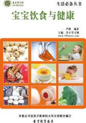 [3D电子书]圣才学习网·宝宝饮食与健康(仅适用PC阅读)
