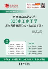 南京航空航天大学823电工电子学历年考研真题汇编(含部分答案)