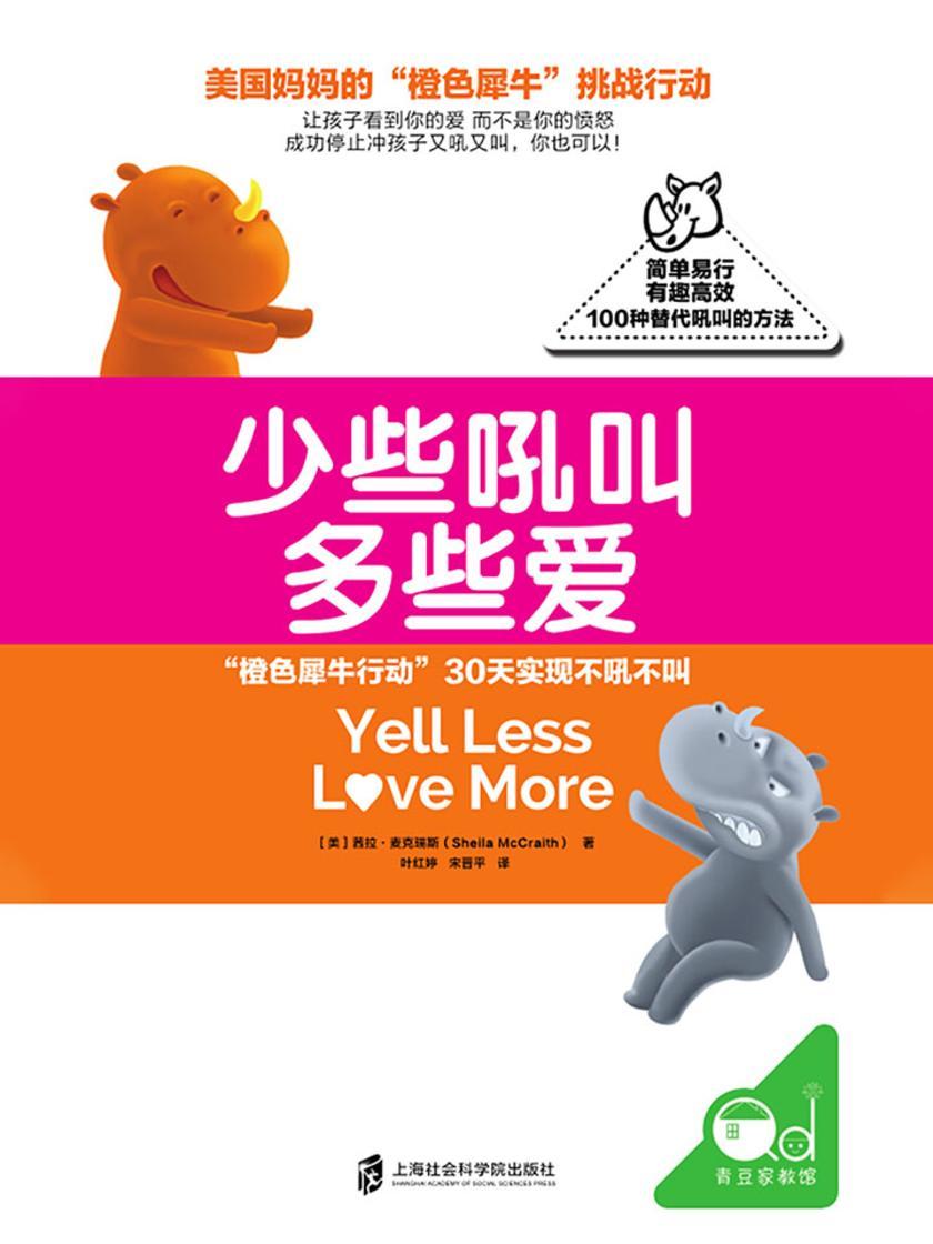 """少些吼叫多些爱:荣获""""中国教育新闻网2017年度'影响教师的100本书'30天停止吼叫,戒掉暴脾气。"""