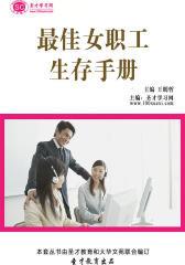 [3D电子书]圣才学习网·  女职工生存手册(仅适用PC阅读)