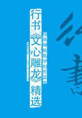 经典碑帖集字创作蓝本·行书《文心雕龙》精选
