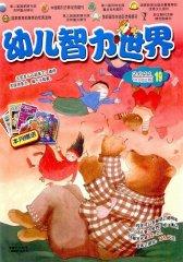 幼儿智力世界 月刊 2011年10期(电子杂志)(仅适用PC阅读)