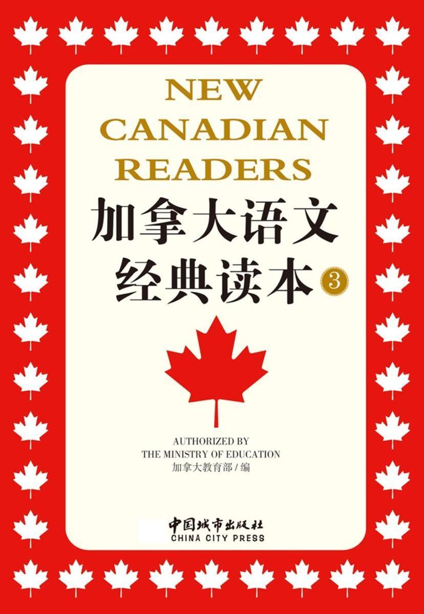 加拿大语文经典读本3(英文原版)