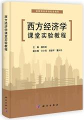 西方经济学课堂实验教程(试读本)