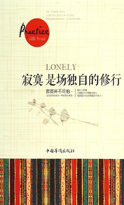 寂寞是场独自的修行