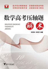 浙大优学·数学高考压轴题解术