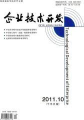 企业技术开发·下半月 月刊 2011年10期(电子杂志)(仅适用PC阅读)