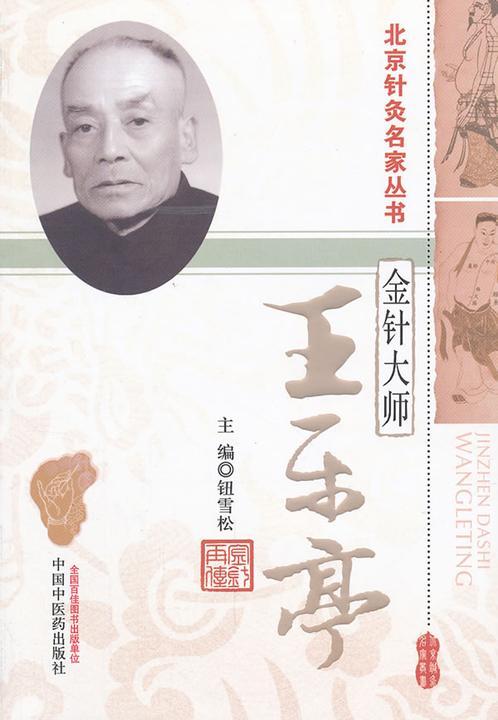 金针大师——王乐亭(北京针灸名家丛书)