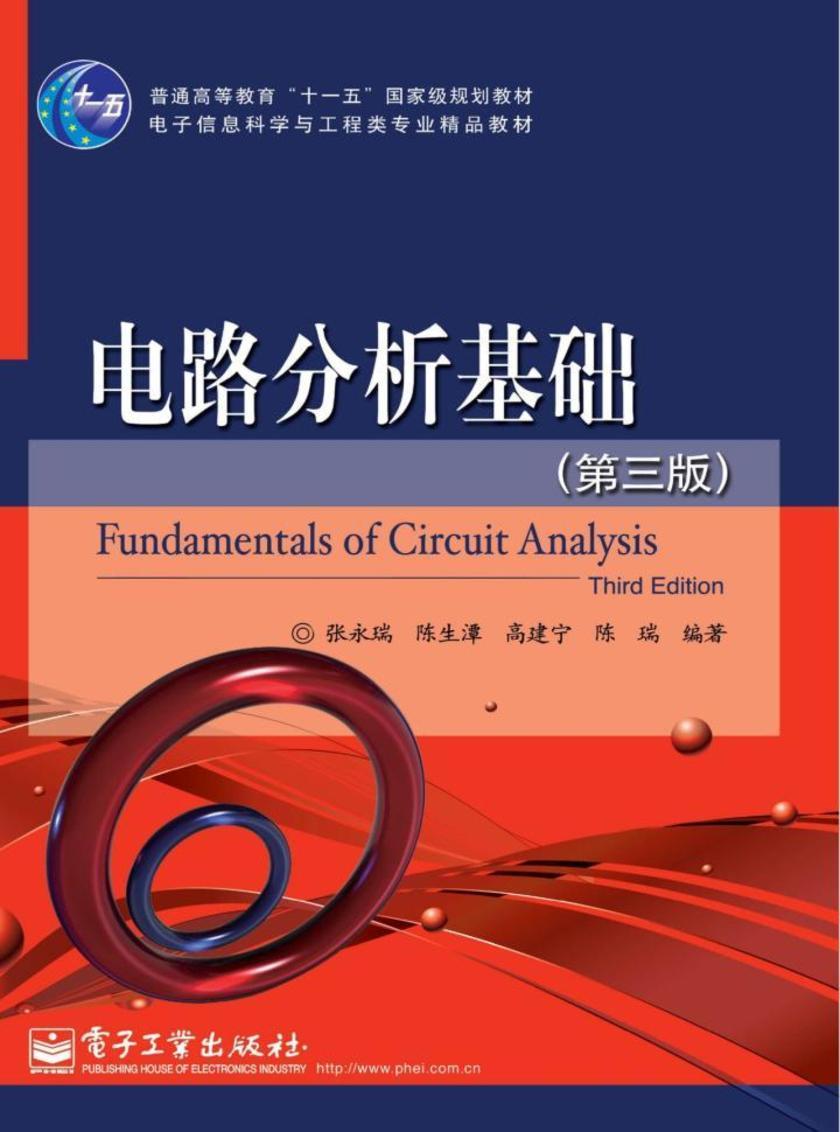 电路分析基础(第三版)