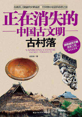 正在消失的中国古文明:古村落