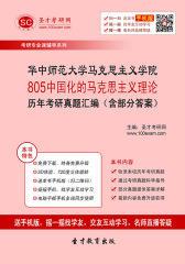 华中师范大学马克思主义学院805中国化的马克思主义理论历年考研真题汇编(含部分答案)
