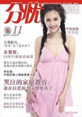 分忧 月刊 2011年11期(电子杂志)(仅适用PC阅读)
