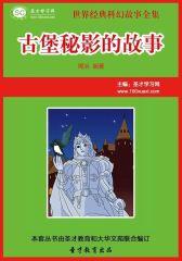 [3D电子书]圣才学习网·世界经典科幻故事全集:古堡秘影的故事(仅适用PC阅读)