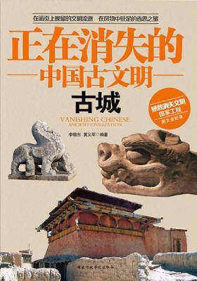 正在消失的中国古文明:古城