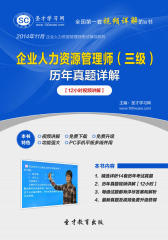 [3D电子书]圣才学习网·2014年11月企业人力资源管理师(三级)历年真题详解【12小时视频讲解】(仅适用PC阅读)