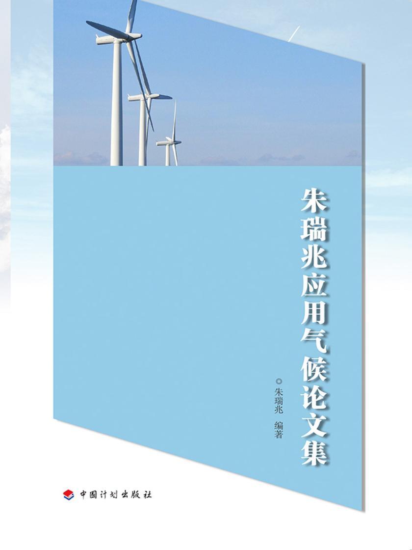 朱瑞兆应用气候论文集