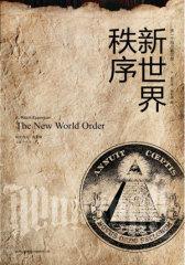新世界秩序(试读本)