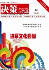 决策与信息 月刊 2011年11期(电子杂志)(仅适用PC阅读)