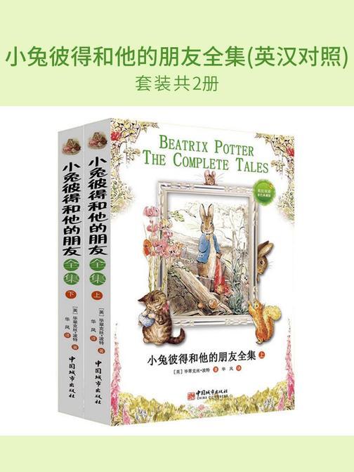 小兔彼得和他的朋友全集(英汉对照)(套装共2册)