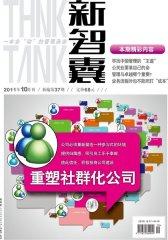 新智囊 月刊 2011年10期(电子杂志)(仅适用PC阅读)