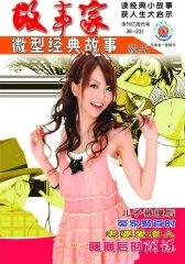 故事家·微型经典故事 月刊 2011年11期(电子杂志)(仅适用PC阅读)