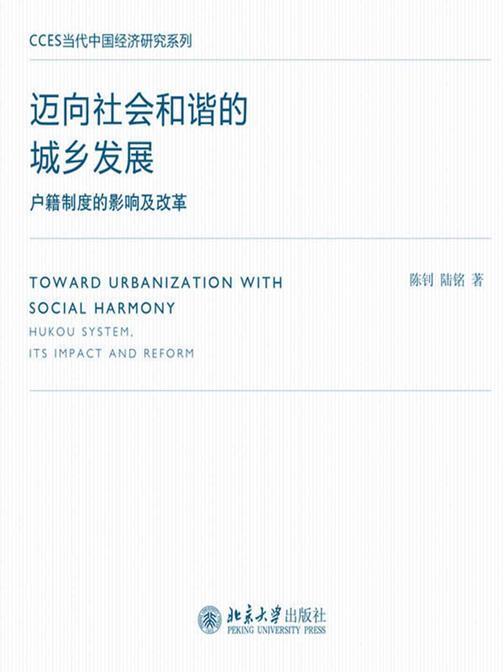 迈向社会和谐的城乡发展:户籍制度的影响及改革(CCES当代中国经济研究系列)