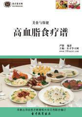 [3D电子书]圣才学习网·美食与保健:高血脂食疗谱(仅适用PC阅读)