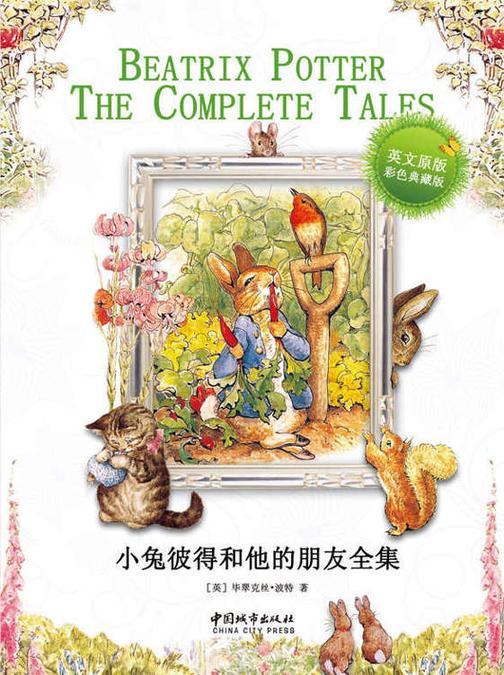 小兔彼得和他的朋友全集=Beatrix Potter TheComplete Tales:英文