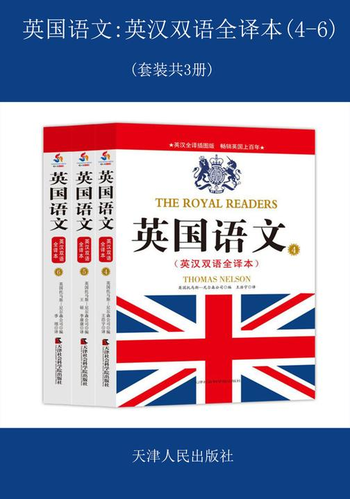 英国语文英汉双语全译本(4-6)(套装共3册)