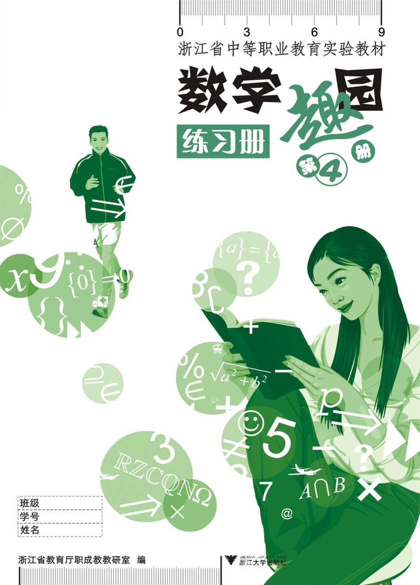 数学趣园练习册.第4册(仅适用PC阅读)