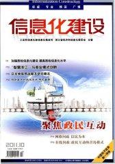 信息化建设 月刊 2011年10期(电子杂志)(仅适用PC阅读)