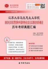 江苏大学马克思主义学院865毛泽东思想和中国特色社会主义理论体系概论历年考研真题汇编