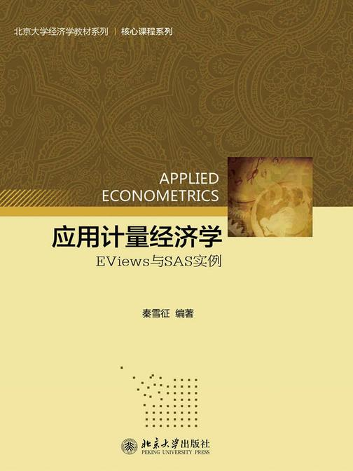 应用计量经济学:EViews与SAS实例(北京大学经济学教材系列)