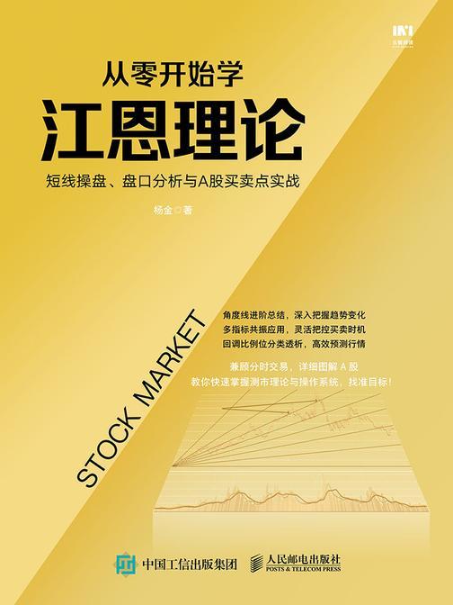 从零开始学江恩理论:短线操盘、盘口分析与A股买卖点实战