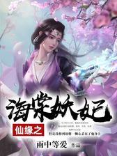 仙缘之海棠妖妃