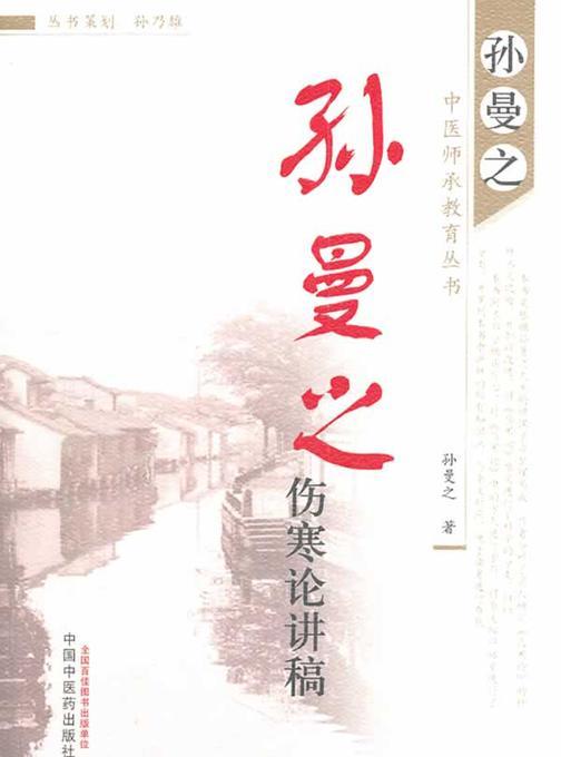 孙曼之伤寒论讲稿(孙曼之中医师承教育丛书)