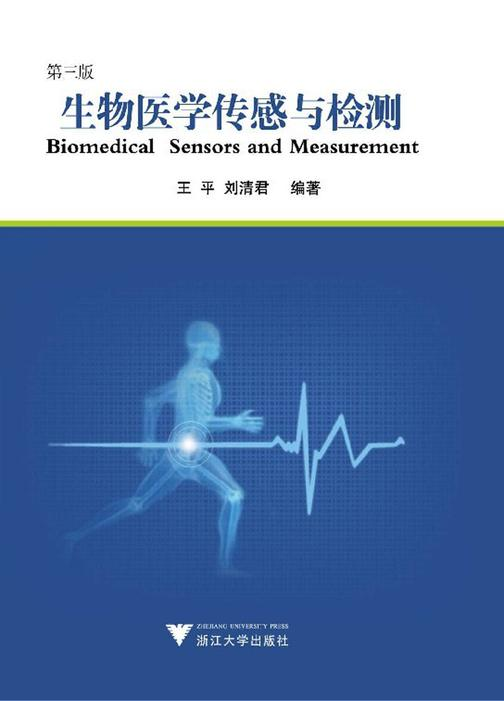 生物医学传感与检测(仅适用PC阅读)