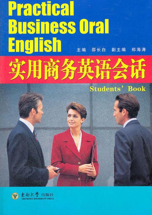 实用商务英语会话