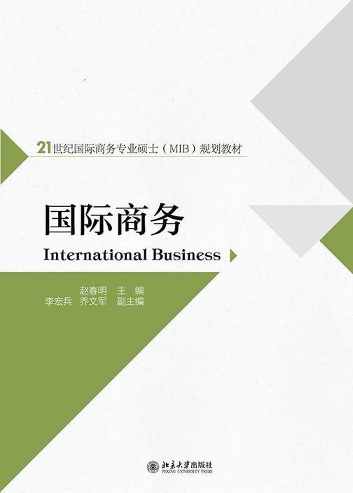 国际商务(21世纪国际商务专业硕士(MIB)规划教材)