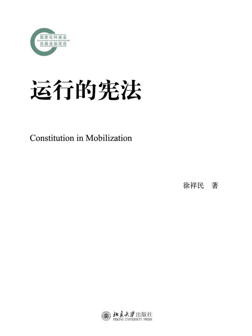 运行的宪法