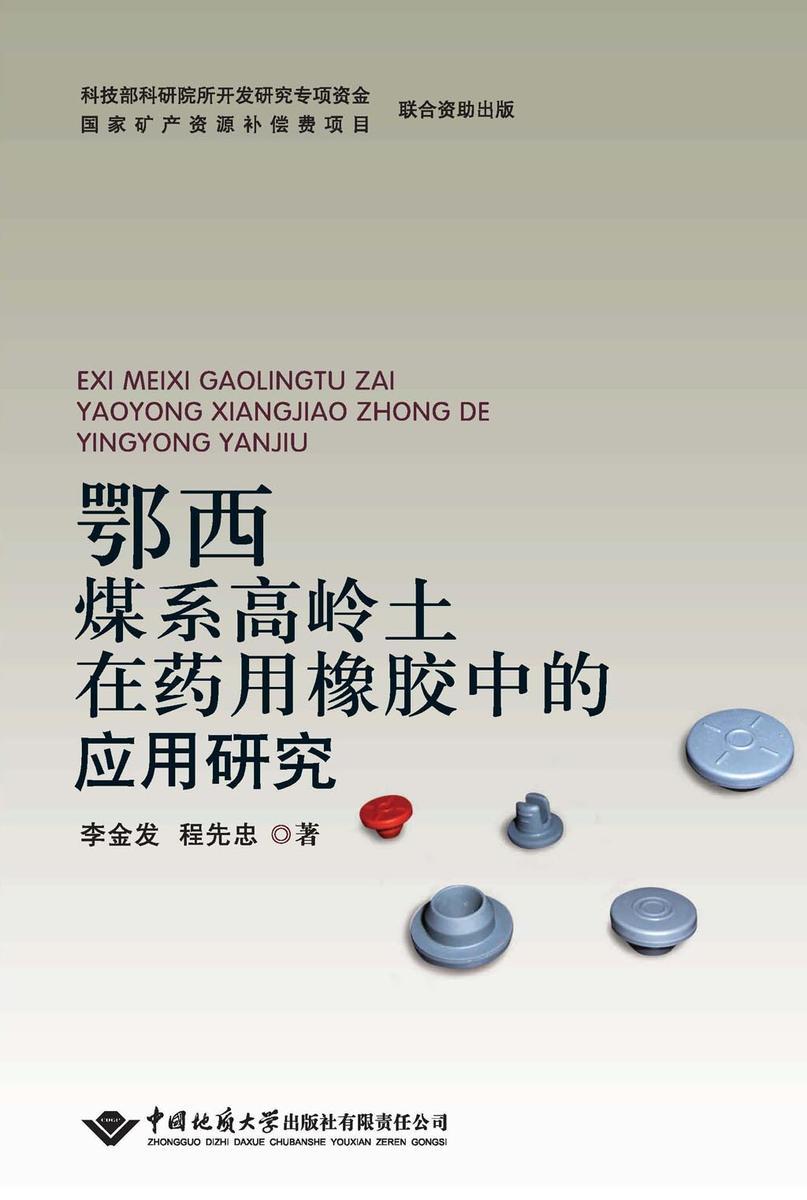 鄂西煤系高岭土在药用橡胶中的应用研究(仅适用PC阅读)
