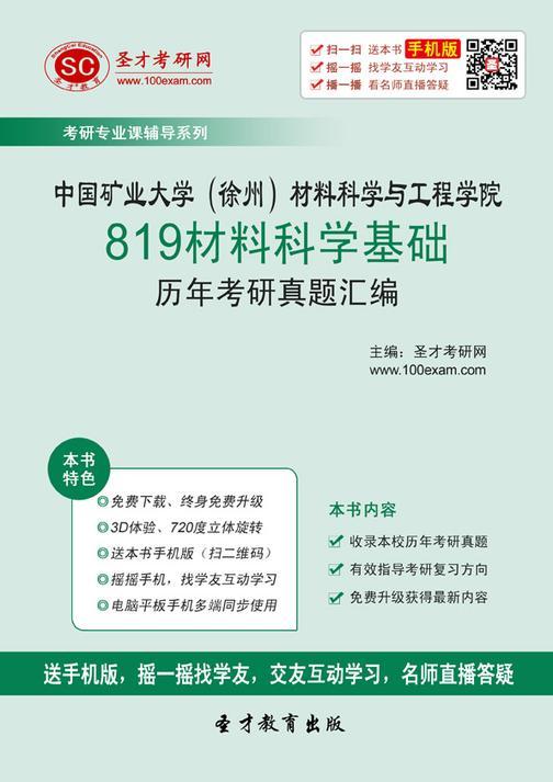 中国矿业大学(徐州)材料科学与工程学院819材料科学基础历年考研真题汇编