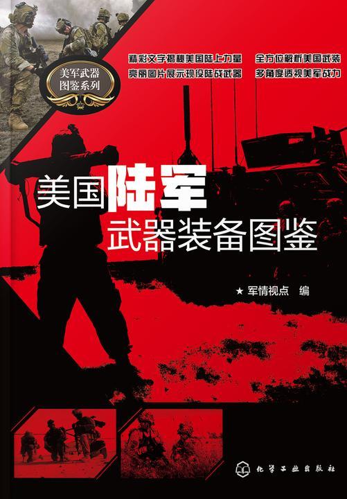 美军武器图鉴系列--美国陆军武器装备图鉴